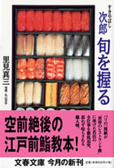 「骨盤臓器脱の手術」と「寿司職人の仕事」って、共通点があると思ってます(番外編)